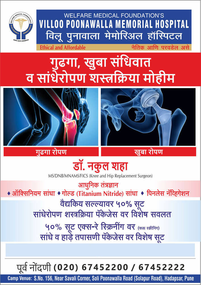Knee and Hip Arthritis and Replacement Campaign